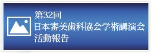 第32回日本審美歯科協会学術講演会 活動報告