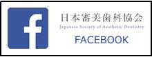 日本審美歯科協会facebook