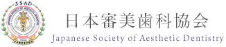 日本審美歯科協会