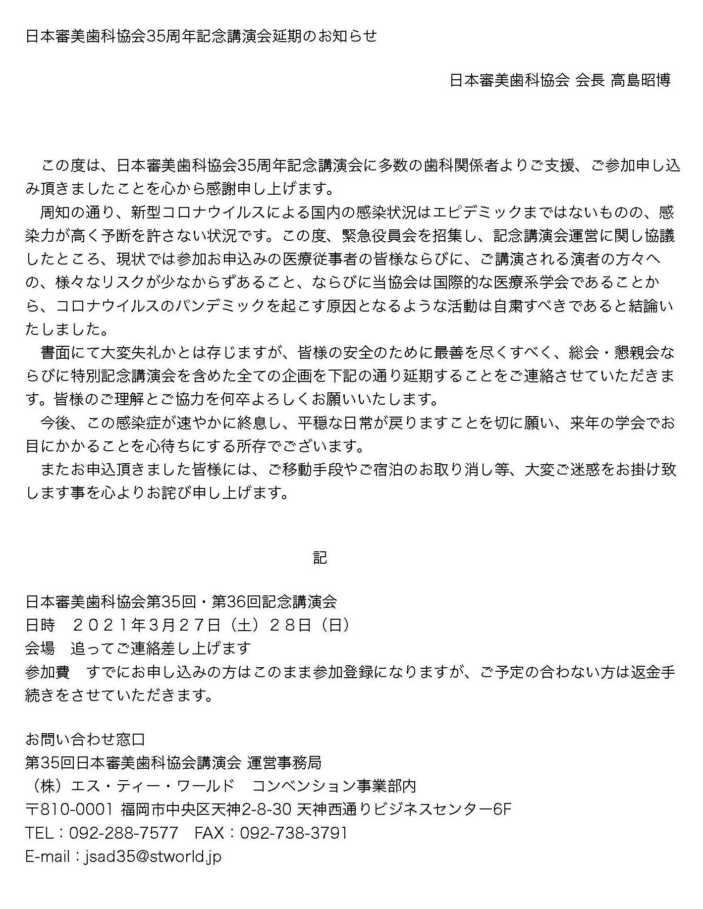 日本審美歯科協会35周年記念講演会延期のお知らせ下記資料をクリックすると拡大表示できます。