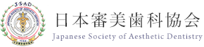日本審美歯科協会Japanese Society of Aesthetic Dentistry