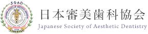 日本審美歯科協会Japanese Society of Aesthetic Dentistry