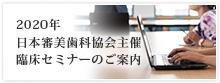 2020年日本審美歯科協会主催臨床セミナーのご案内