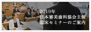 2017年日本審美歯科協会主催臨床セミナーのご案内