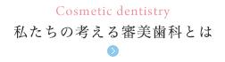 私たちの考える審美歯科とは