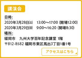 2019年度日本審美歯科協会35周年記念講演会